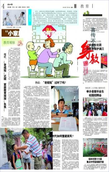 大学生社团志愿者保护漓江
