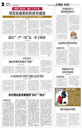 英文报纸素材