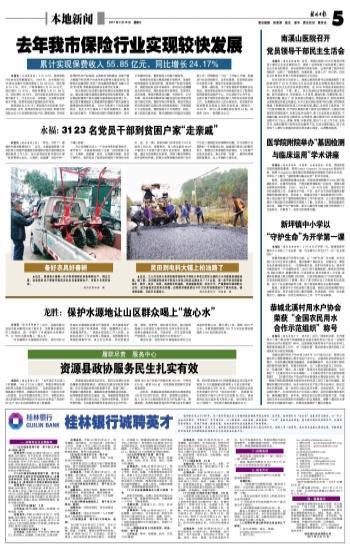 桂林医学院第二附属医院行政组织结构图