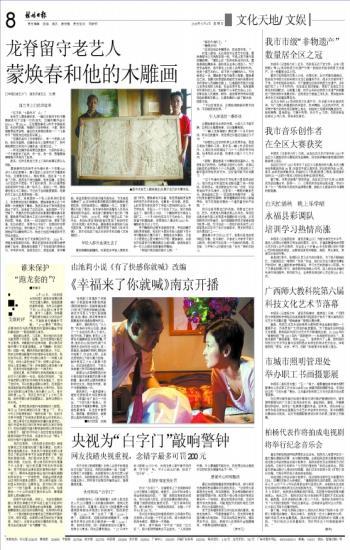 蒙焕春和他的木雕画