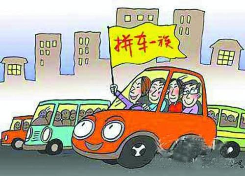 """牛年春节,""""拼车热""""持续升温"""