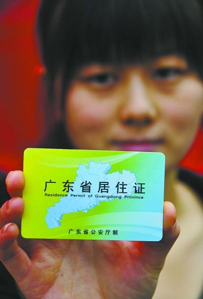 广东省居住证有什么用处
