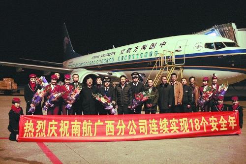南航广西分公司杭州—桂林的cz3266航班