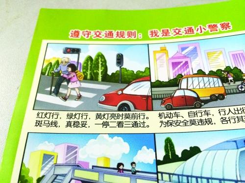 县教育局上周向辖区39所学校(幼儿园)下发的5000份交通卫生安全宣传卡