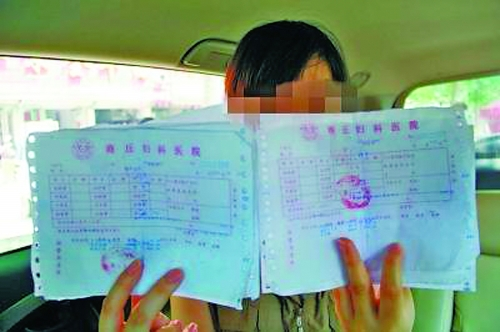 《投诉商丘妇科医院小病大治恶意敲诈女大学生1万多元》的帖子在网络图片