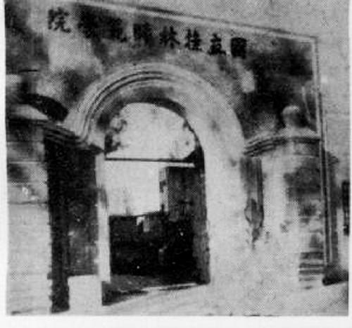 国立桂林师院为何迁往南宁 - 桂林晚报社数字报