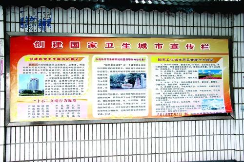 """位于七星区施家园的一个围墙上,""""创建国家卫生城市宣传栏""""抄袭湖南图片"""
