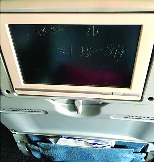 """飞机座椅液晶屏被刻""""到此一游"""""""
