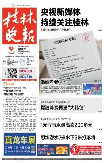 """""""《中国天文年历》显示,北京时间8月7日21时31分迎来""""立秋""""节气.图片"""