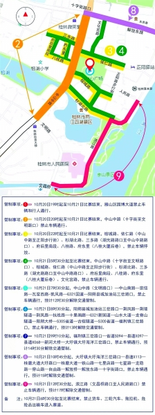 环广西公路自行车赛期间桂林部分路段进行管制       市公安局交警