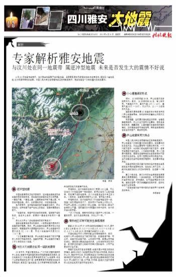 地震小报版面设计图