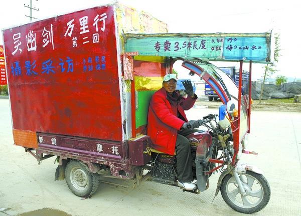 """左图为吴幽剑在由三轮摩托车改装成的""""房车""""里)."""