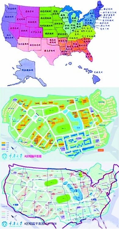重庆大学a区地图