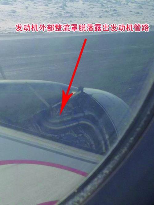 网友微博图片曝光飞机发动机整流罩脱落